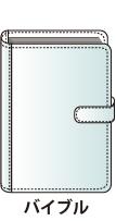 バイブルサイズシステム手帳バインダー