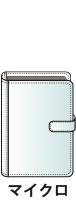 マイクロ5穴サイズシステム手帳バインダー