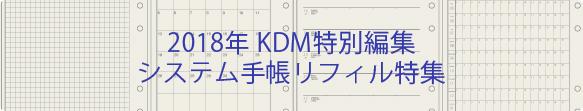 2015年システム手帳 リフィルを選ぼう!KDM 特別編集2015