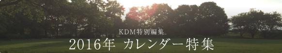 2016年 カレンダー特集 KDM特別編集