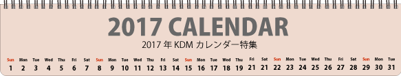 文房具のKDM:2017年版カレンダー特集