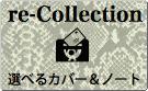 リコレクションシリーズ