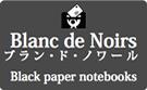 【エトランジェ】ブラン・ド・ノワールリングノート