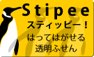 【プラスティックアーツ】stipee(スティッピー) クリアブックマーク(付箋)メモ