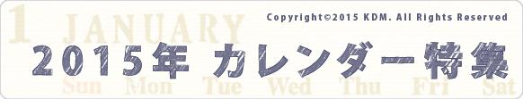 2015年 カレンダー特集 KDM特別編集