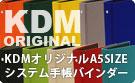 KDMオリジナルシステム手帳バインダー