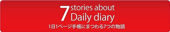 KDM特別編集 1日1ページ手帳にまつわる7つの物語