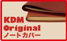 KDMオリジナルノートカバー