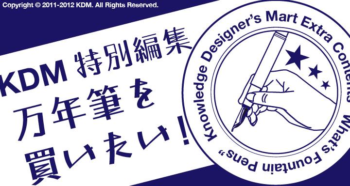 KDM特別編集 万年筆を買いたい!!