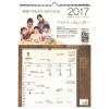 【ユナイテッドビーズ】A3 ファミリーカレンダー 壁掛け<2016年12月から2017年12月対応>