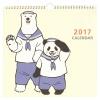 【学研ステイフル】しろくまカフェ カレンダー 壁掛け<2017年1月から2017年12月対応>