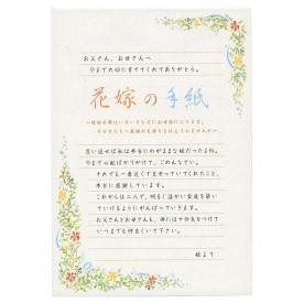 伝えるきもち B5便箋【花嫁の手紙】 : 文房具と文具通販のKDM